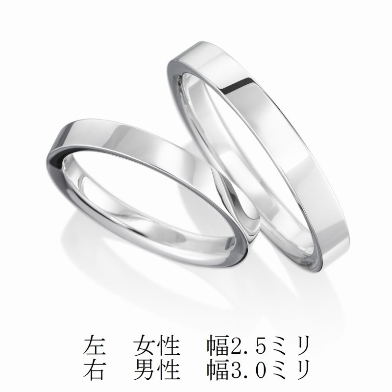 結婚指輪 平打 幅 2.5ミリ 3.0ミリ