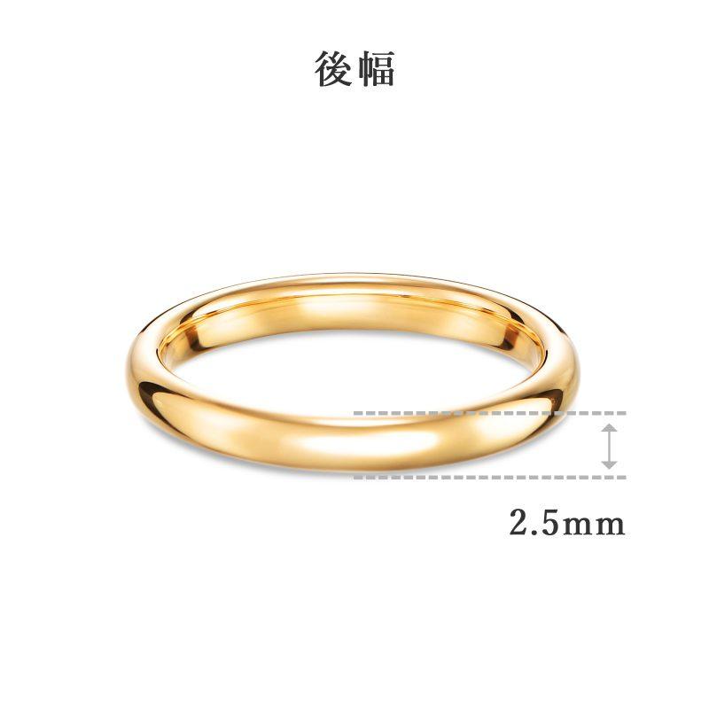 結婚指輪 2.5 ゴールド 厚さ