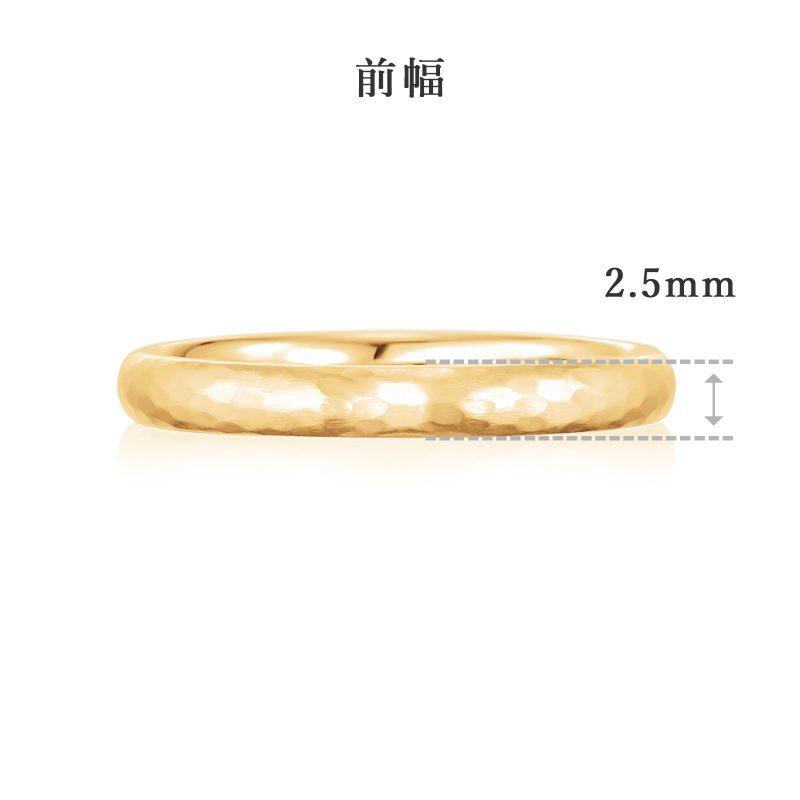 結婚指輪 2.5 ゴールド ハンマー・槌目 前幅