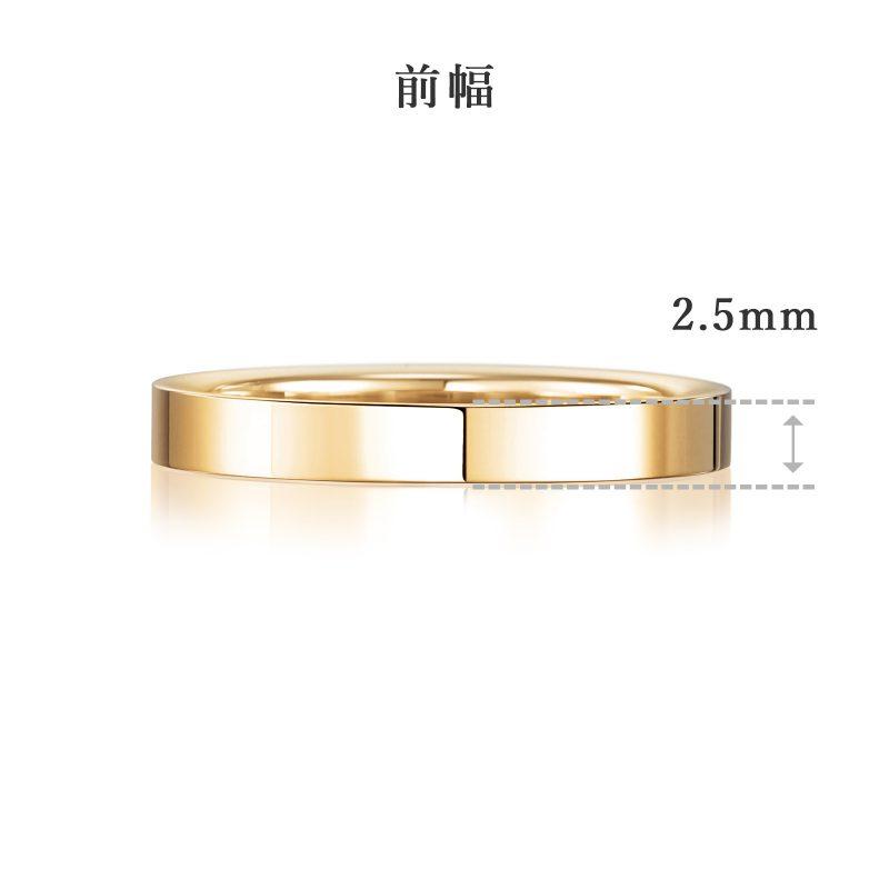 結婚指輪 2.5 ゴールド 前幅