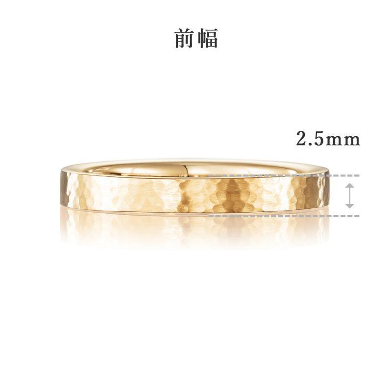 結婚指輪 2.5 ゴールド ハンマー・槌目 後幅