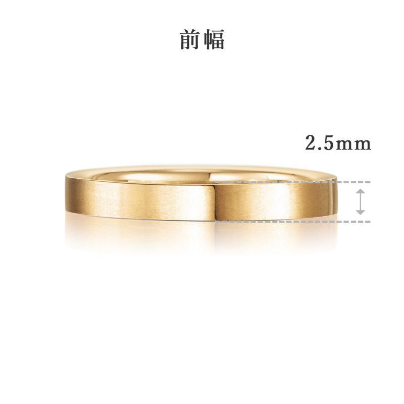 結婚指輪 2.5 ゴールド ツヤ消し 後幅