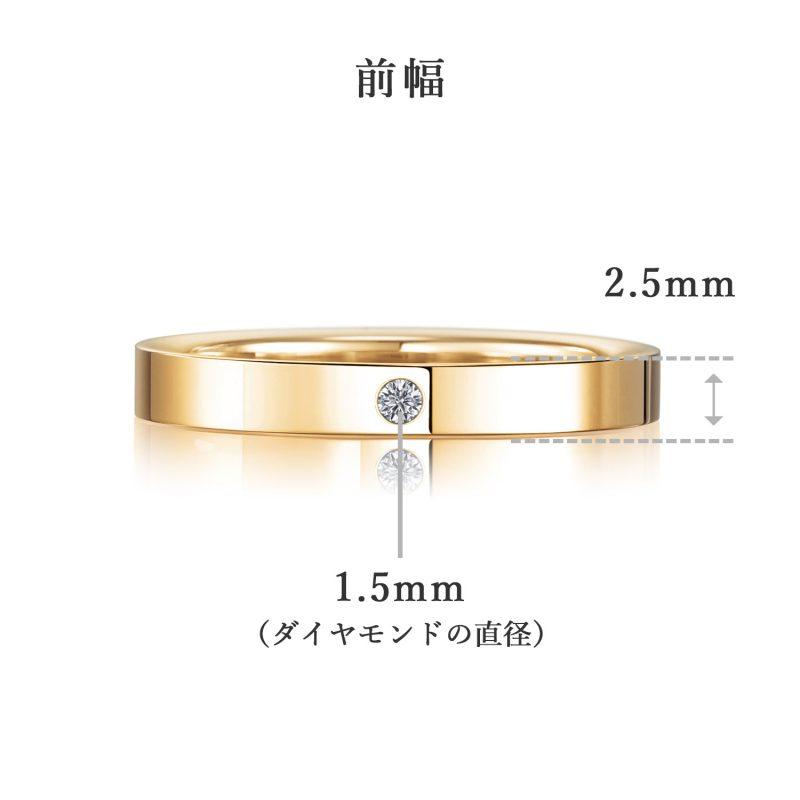 結婚指輪 2.5 ダイヤモンド ゴールド 前幅