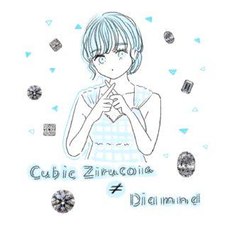 キュービックジルコニアとダイヤモンドは違うというイラスト