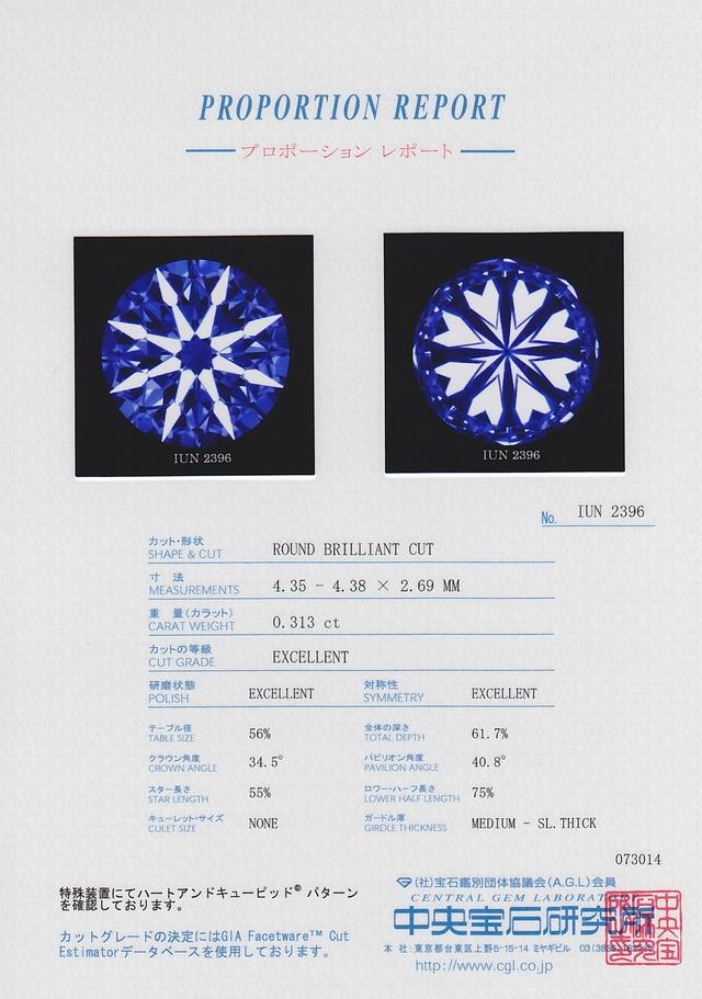 ダイヤモンド IF インタナリーフローレス 中央宝石研究所