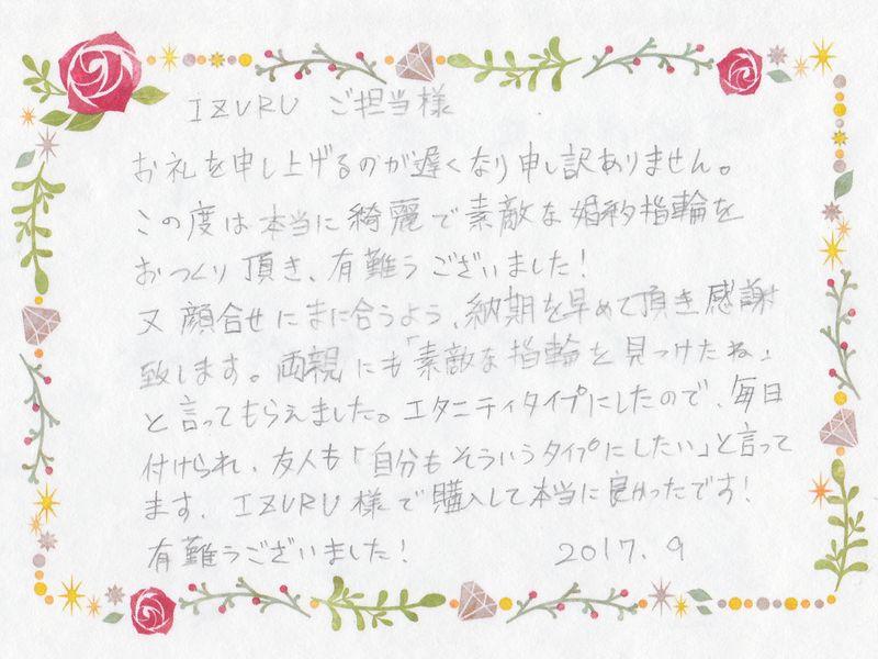 東京都のお客様 プリンセスカット エタニティリング
