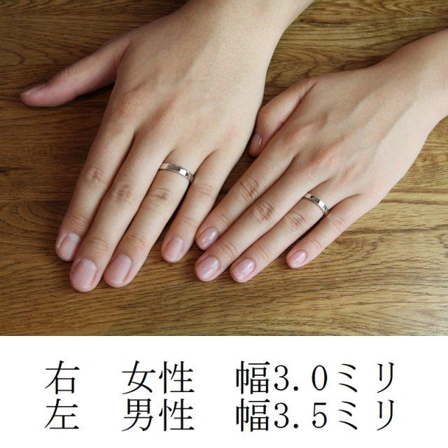 結婚指輪 平打 幅3.0ミリ 幅3.5ミリ