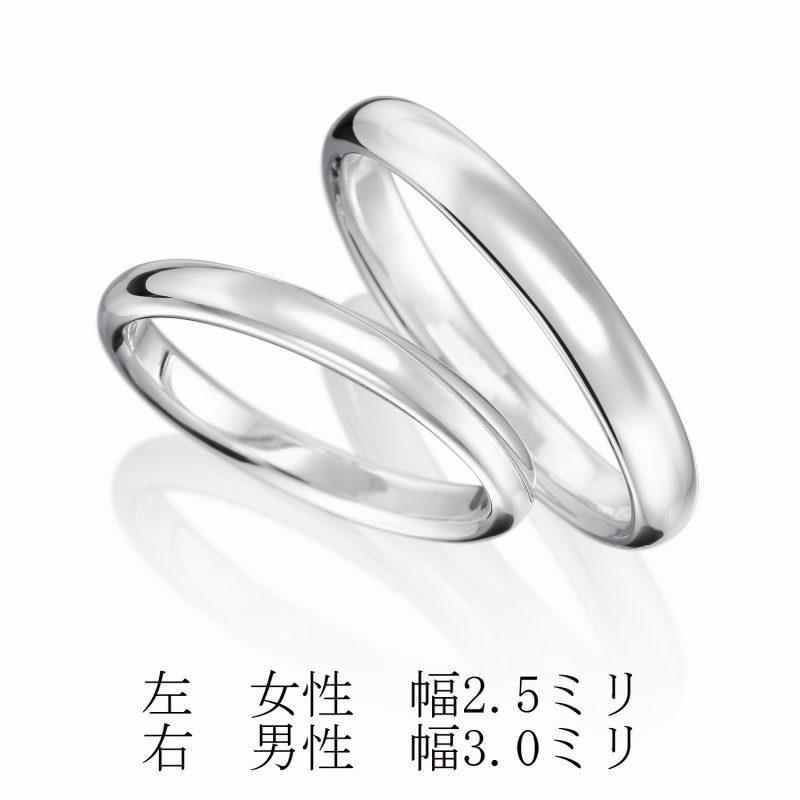 結婚指輪 甲丸 幅 2.5ミリ 3.0ミリ