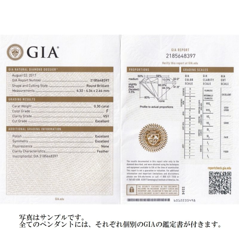アウトレット 0.3カラット ダイヤモンド 鑑定書
