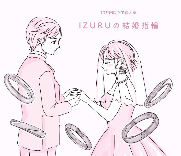 10万円以下で買えるIZURUの結婚指輪