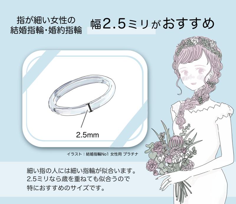 結婚指輪・婚約指輪 幅2.5ミリ
