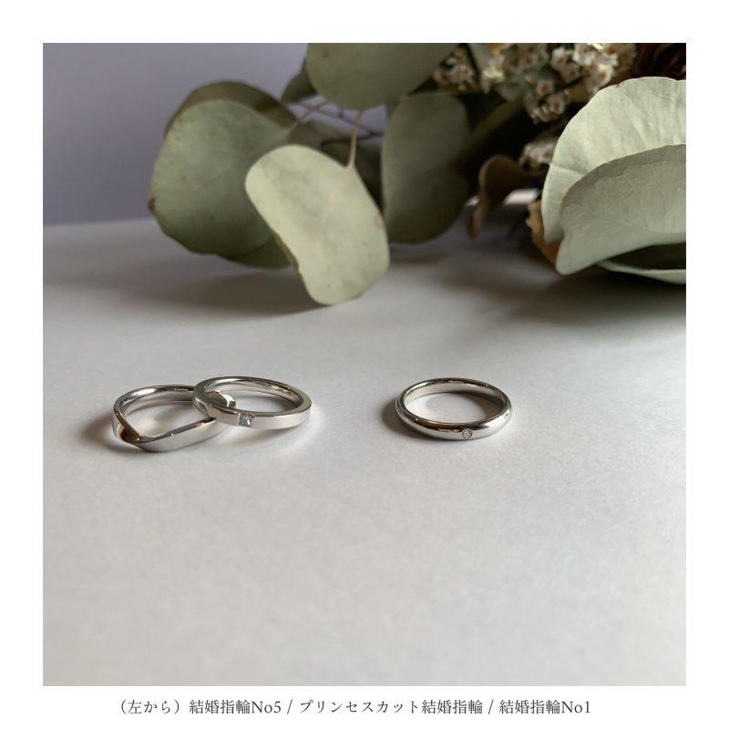 結婚指輪No5、プリンセスカット結婚指輪、結婚指輪No1