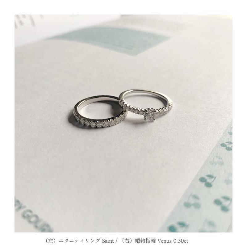 エタニティリング、婚約指輪、プラチナ