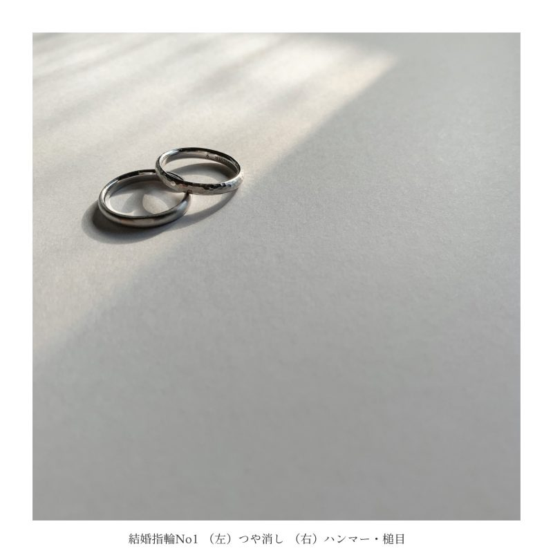結婚指輪No1 つや消し、ハンマー・槌目