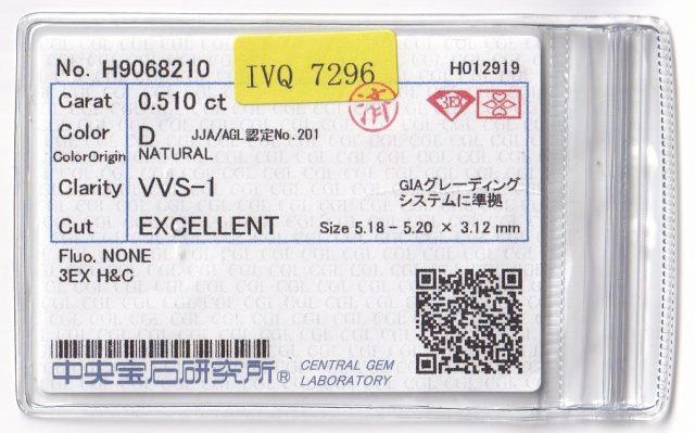 ダイヤモンド 0.51カラット D VVS1 3Excellent
