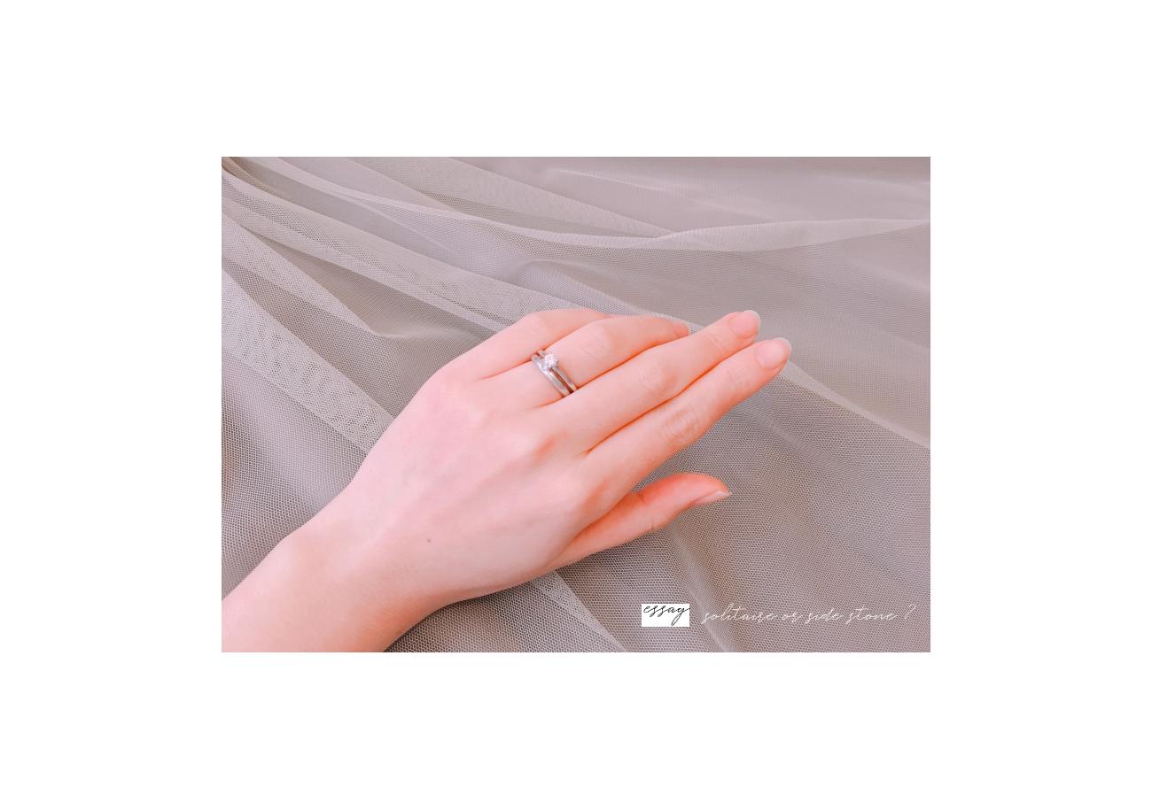 婚約指輪、ソリテールorサイドストーン