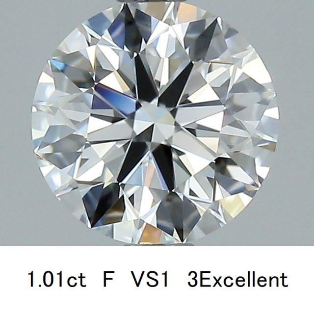 ダイヤモンド 1.01ct F VS1 3Excellent