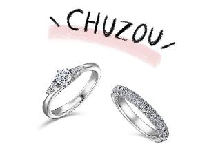 鋳造は婚約指輪とエタニティにおすすめ
