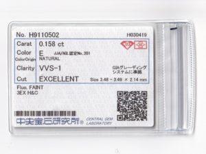 ダイヤモンド 0.158ct E VVS1 3EX H&C
